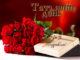 ПОздравления с Днем ангела Татьяны красивые в стихах