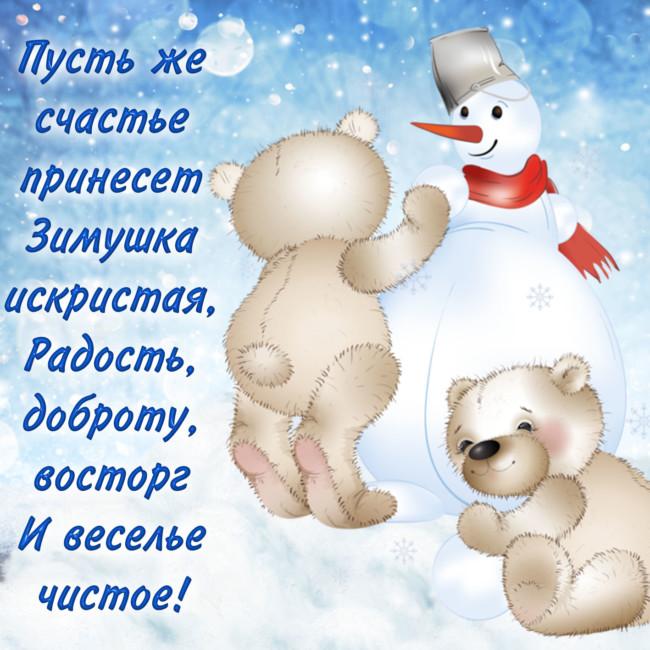 Зимние пожелания добра и счастья на каждый день