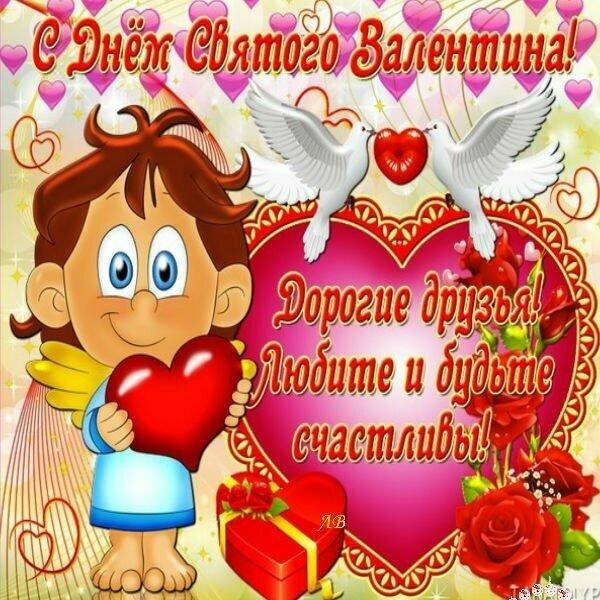 Прикольные картинки для поздравлений с Днем святого Валентина