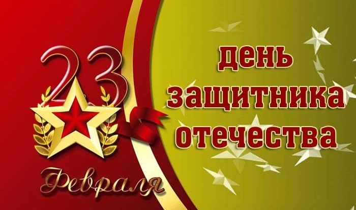 Поздравление руководителю с 23 февраля официальное