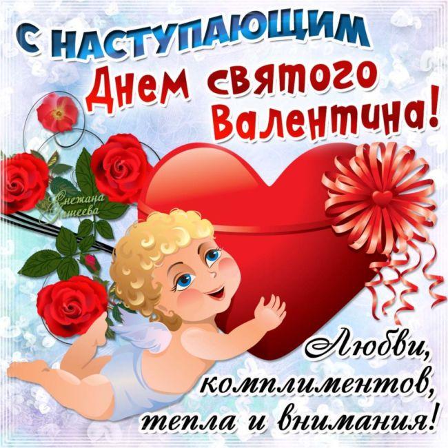 Красивая картинки с наступающим Днем влюбленных