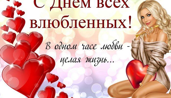 С Днем святого Валентина прикольные поздравления