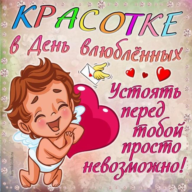 Картинка на День святого Валентина красивая