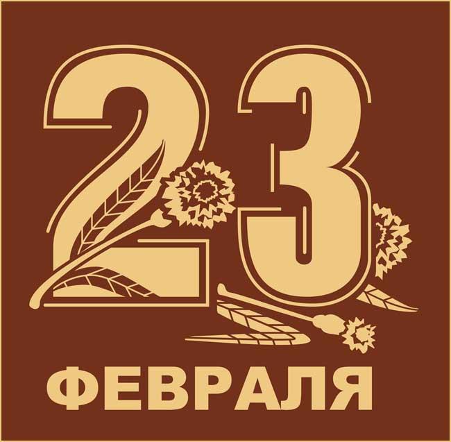 Советские открытки с Днем Защитника Отчества