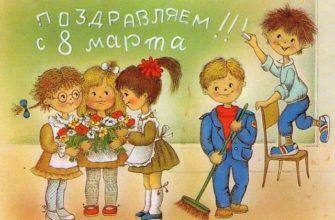 Лучшие поздравления девочек с 8 марта от мальчиков в классе