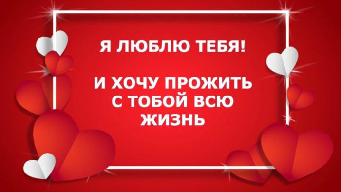 С Днем святого валентина поздравления любимому мужчине в стихах