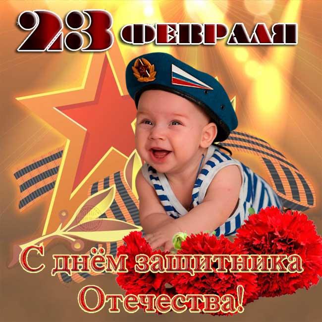 Прикольные картинки на День защитника Отечества скачать