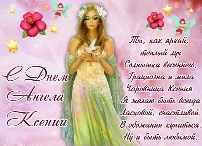 Красивые поздравления с Днем ангела Ксении в стихах