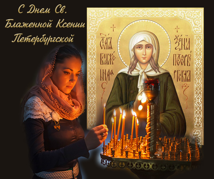 О чем молится Ксении Петербургской