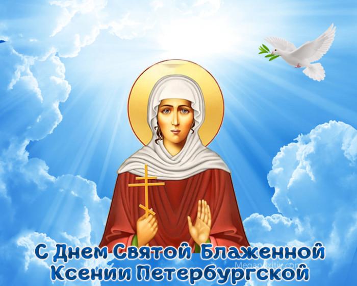 День Ксении Петербургской картинки с поздравлениями