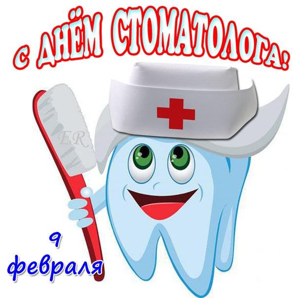 Красивые картинки с Днем стоматолога скачать