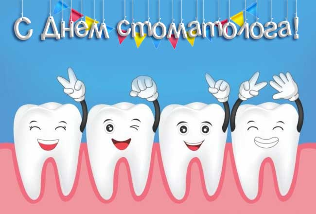 ПОздравления с Днем стоматолога красивые и прикольные (мужчинам и женщинам)