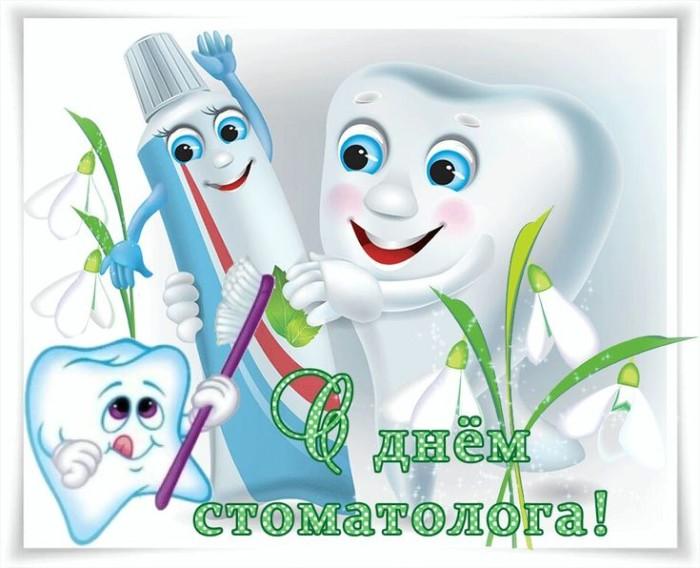 Прикольные поздравления с Днем стоматолога в картинках