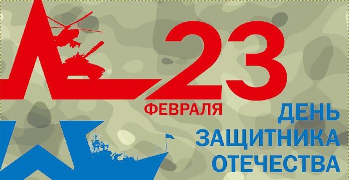 Красивая открытка на День защитника Отечества бесплатно