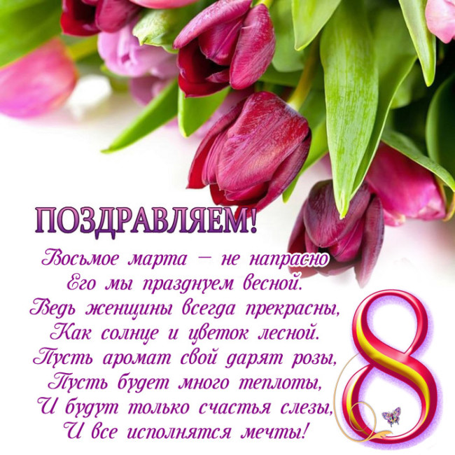 Картинки на 8 Марта красивые скачать бесплатно