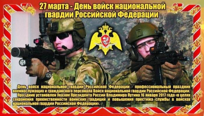 Картинки с Днем Национальной Гвардии России