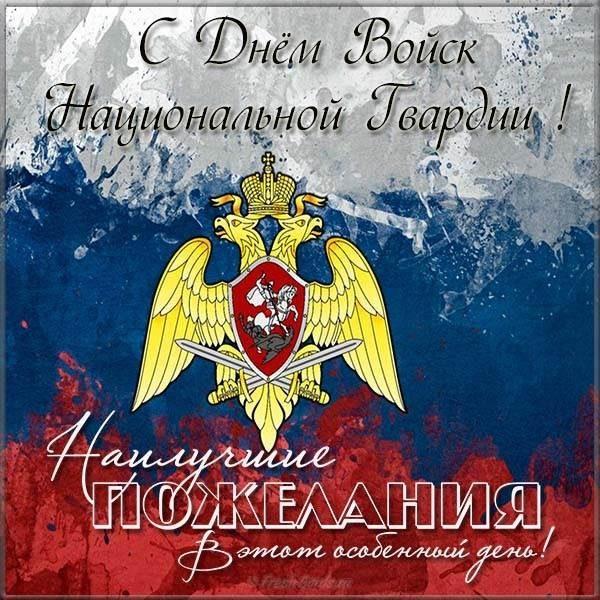С Днем национальной армии России скачать картинки