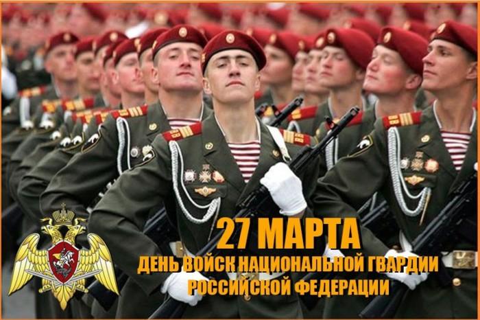 День национальной Гвардии России картинки