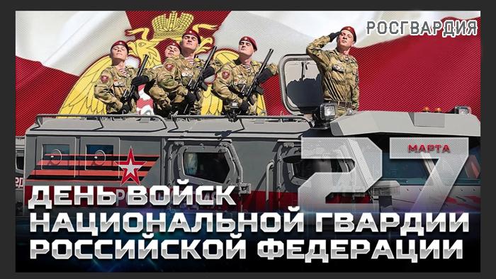 Картинки-поздравления с Национальной Гвардии России