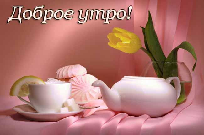 Картинки с Добрым утром весенние с завтраком на столе
