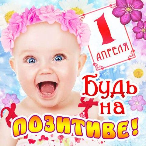 Картинка с Первым апреля на День смеха