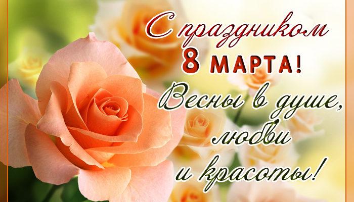 Поздравления с 8 Марта для учителей