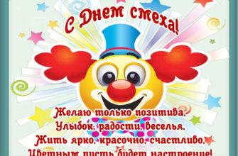 Прикольные поздравления с Днем Смеха