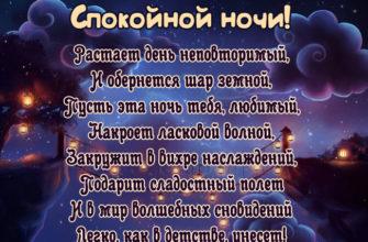 Пожелания Спокойной ночи для любимого мужчины в стихах и в прозе