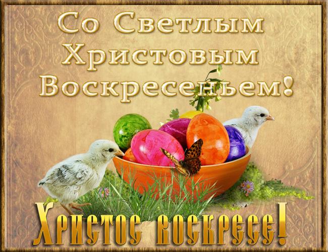 Открытка с Пасхой Христовой скачать
