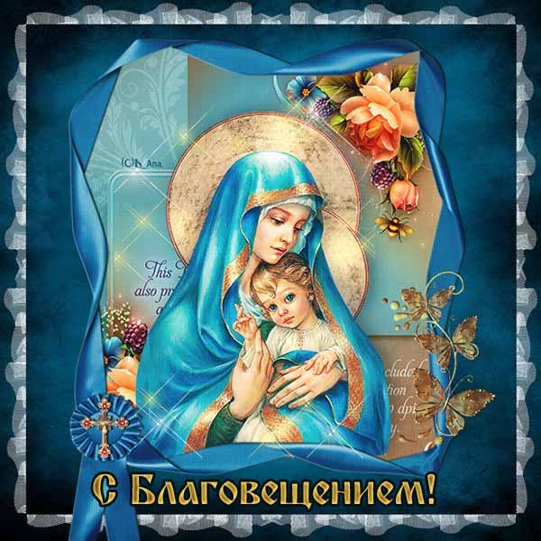 Красивые поздравления с Благовещением в стихах и в прозе