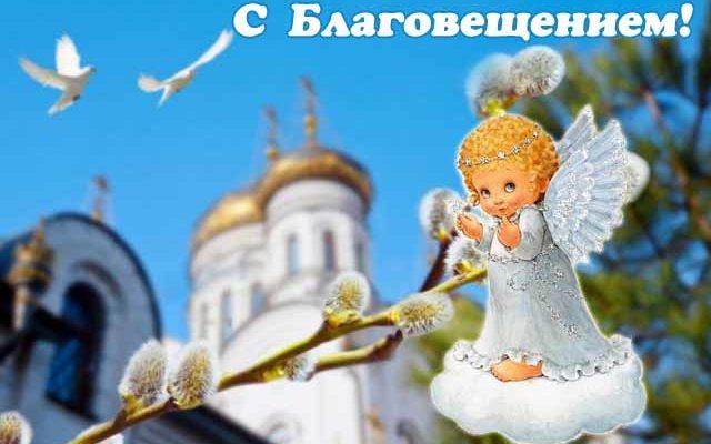 Картинки с Благовещением Пресвятой Богородицы