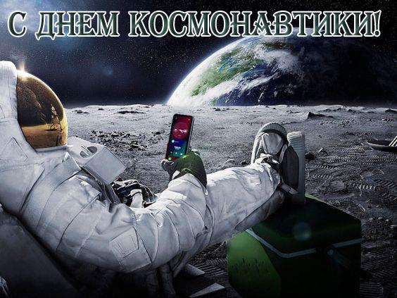 картинки поздравления с Днем космонавтики