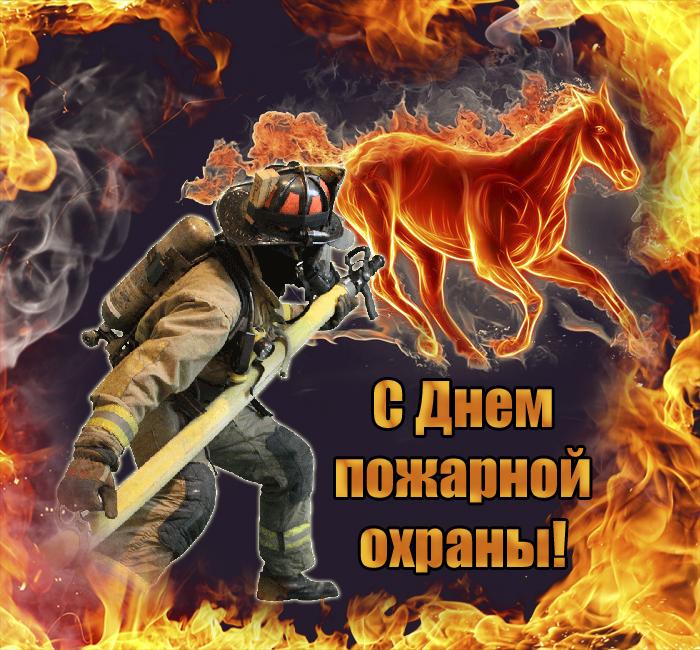 Лучшие поздравления с Днем пожарной охраны в прозе