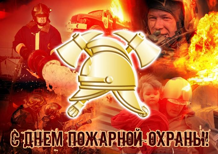 С Днем пожарной охраны поздравления в стихах
