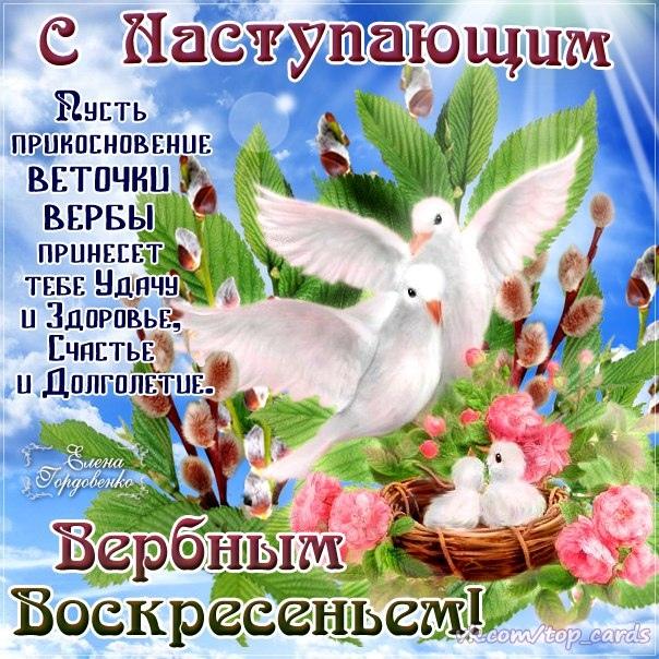 Красивые открытки с Вербным Воскресеньем скачать