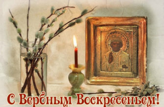 Поздравления с Вербным Воскресеньем 2021 в стихах