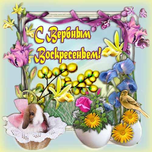 Прикольная картинка с праздником Вербное Воскресенье
