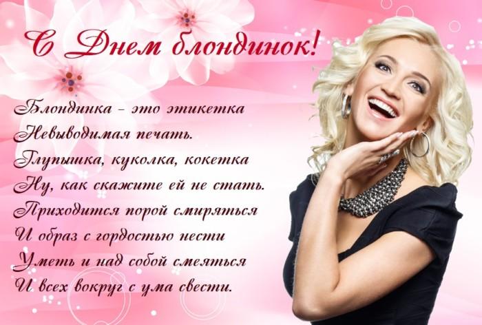 Поздравления с Днем блондинок 31 мая