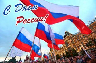 День России - история праздника, традиции