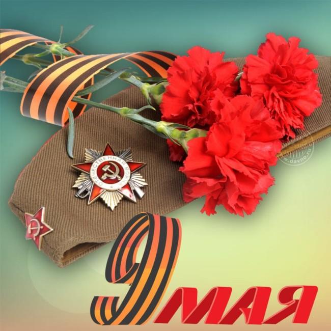 9 мая День Победы открытка скачать бесплатно
