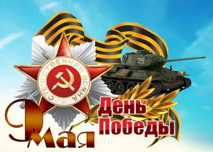 Открытка на 9 мая для поздравления с Днём Победы