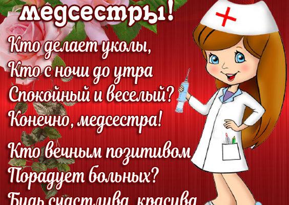 Картинки с Днем медсестры 2021 новые