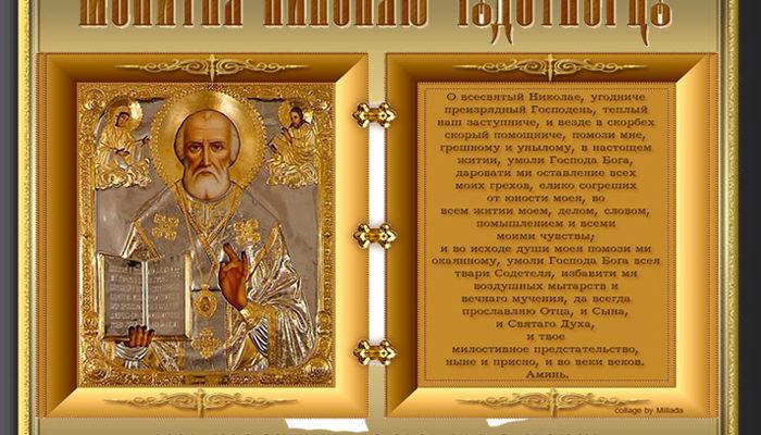 Красивые поздравления с Днем Николая Чудотворца в стихах и картинках