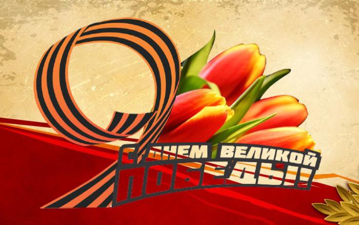 ПОздравления с Днем Победы официальные в прозе