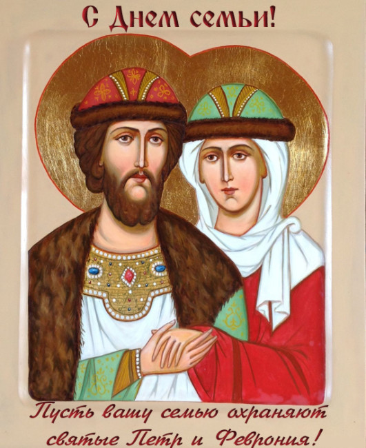 Картинки с Днем семьи Петр и Феврония