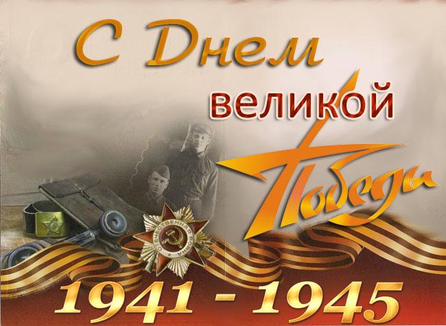 Открытка с Днем Великой Победы скачать