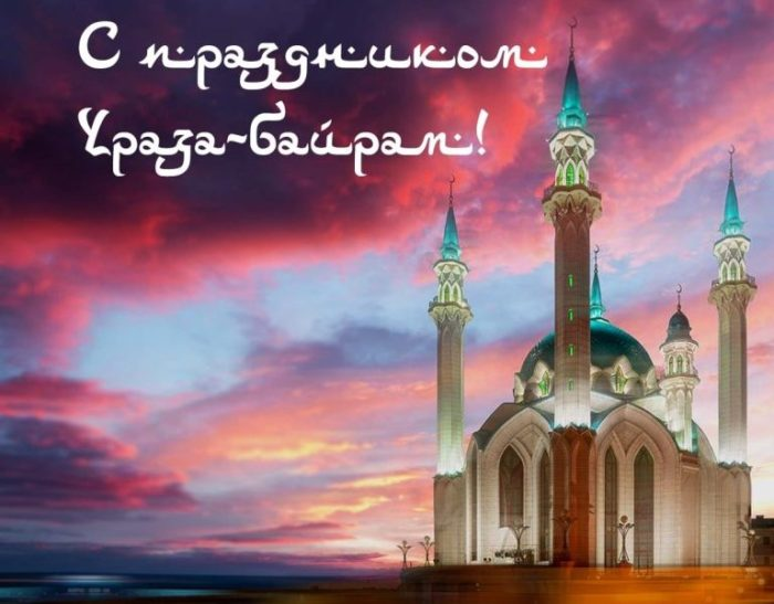 Картинки с праздником Ураза Байрам