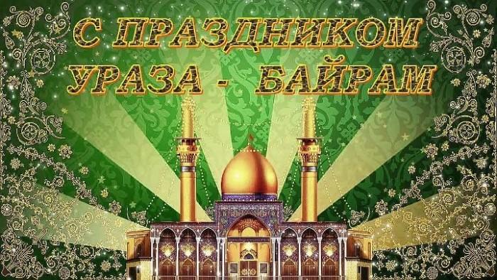 ПОздравления с праздником Ураза Байрам картинки