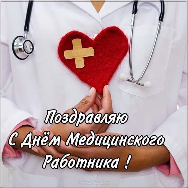 Открытка с Днем медицинского работника скачать бесплатно