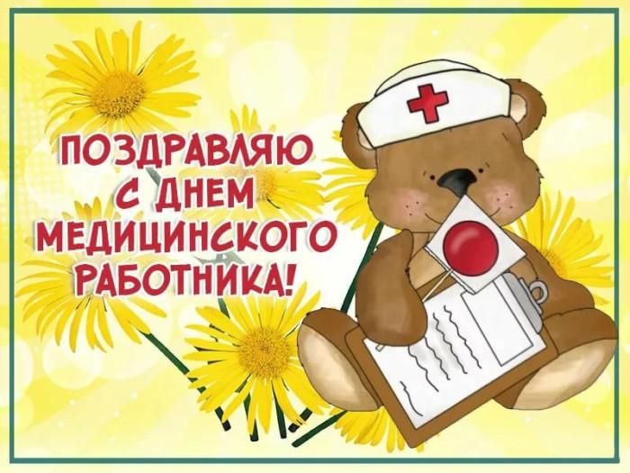 С Днем медика - прикольные открытки бесплатно